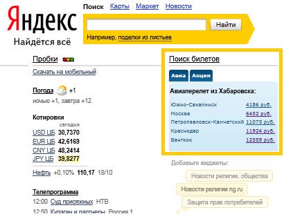 Aвиабилеты онлайн дешево Купите билет на самолет через